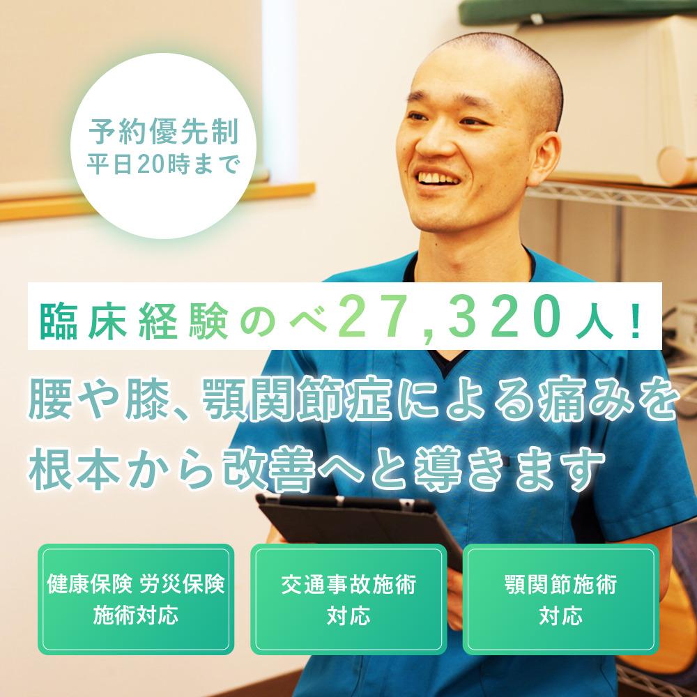千葉県柏市で腰や膝の痛み、顎関節症の治療院をお探しなら、新柏駅「えいらく台整骨院」へ